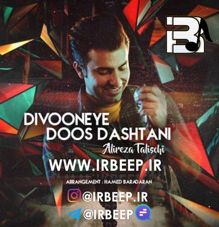 http://s9.picofile.com/file/8338937676/talischi_divoone_doost_dashtani_irbeep_ir_.jpg