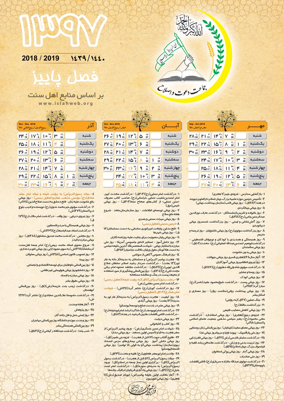 تقویم اهل سنت - پاییز1397