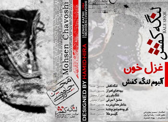 متن آهنگ غزل خون از محسن چاوشی