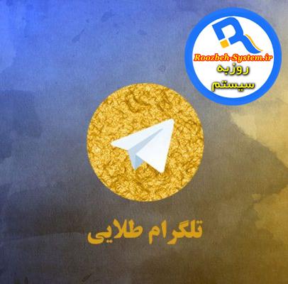 فیلتر شدن تلگرام طلایی