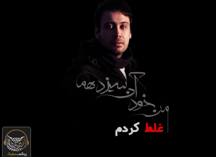 متن آهنگ غلط کردم از محسن چاوشی