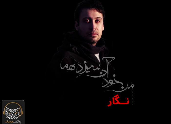 آکورد گیتار آهنگ نگار از محسن چاوشی
