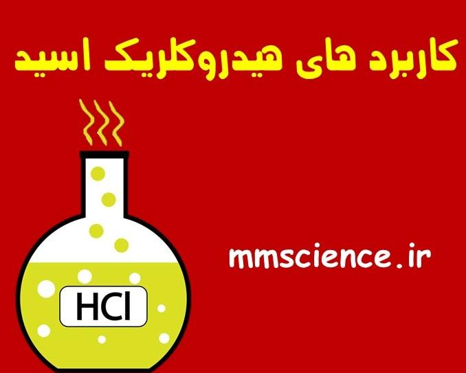کاربرد های هیدروکلریک اسید