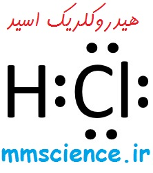 مدل لوییس هیدروکلریک اسید
