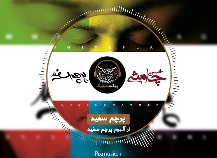 متن آهنگ پرچم سفید از محسن چاوشی