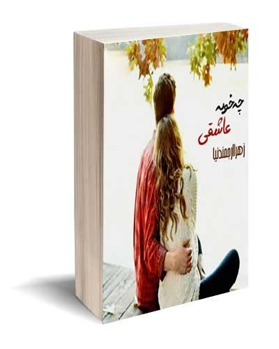 رمان چه خوبه عاشقی