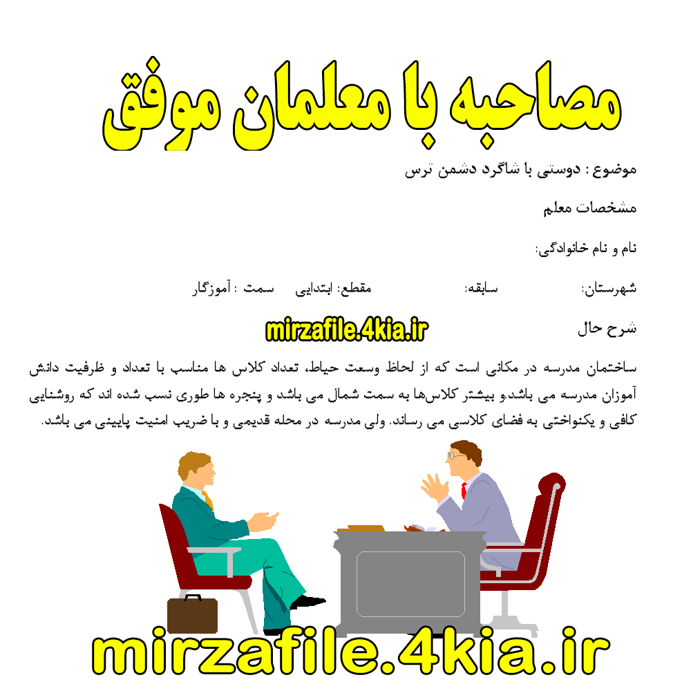 مصاحبه با معلم موفق و پیش وت برای ماده 28