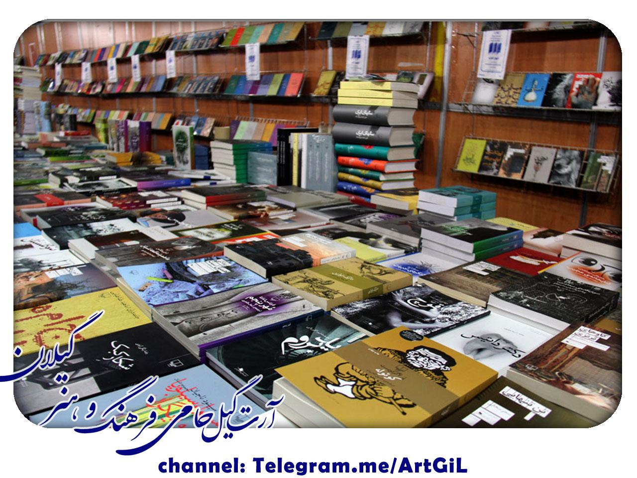 برگزاری چهاردهمین نمایشگاه کتاب گیلان در آبانماه