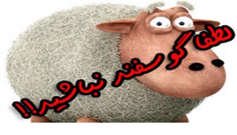 lotfan_goosfand_nabashid_2.jpg