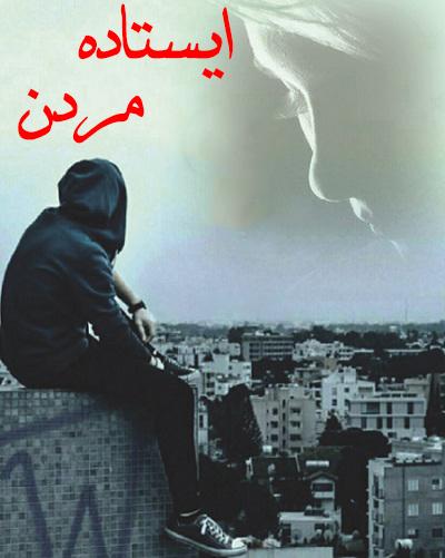 رمان ایستاده مردن