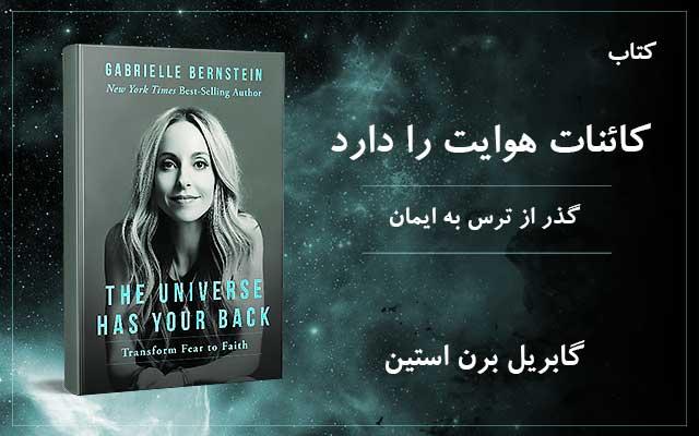 کتاب کائنات هوای شما را دارد