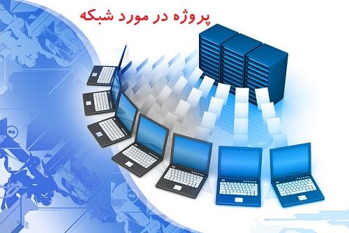 پروژه شبکه