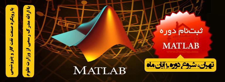دوره matlab