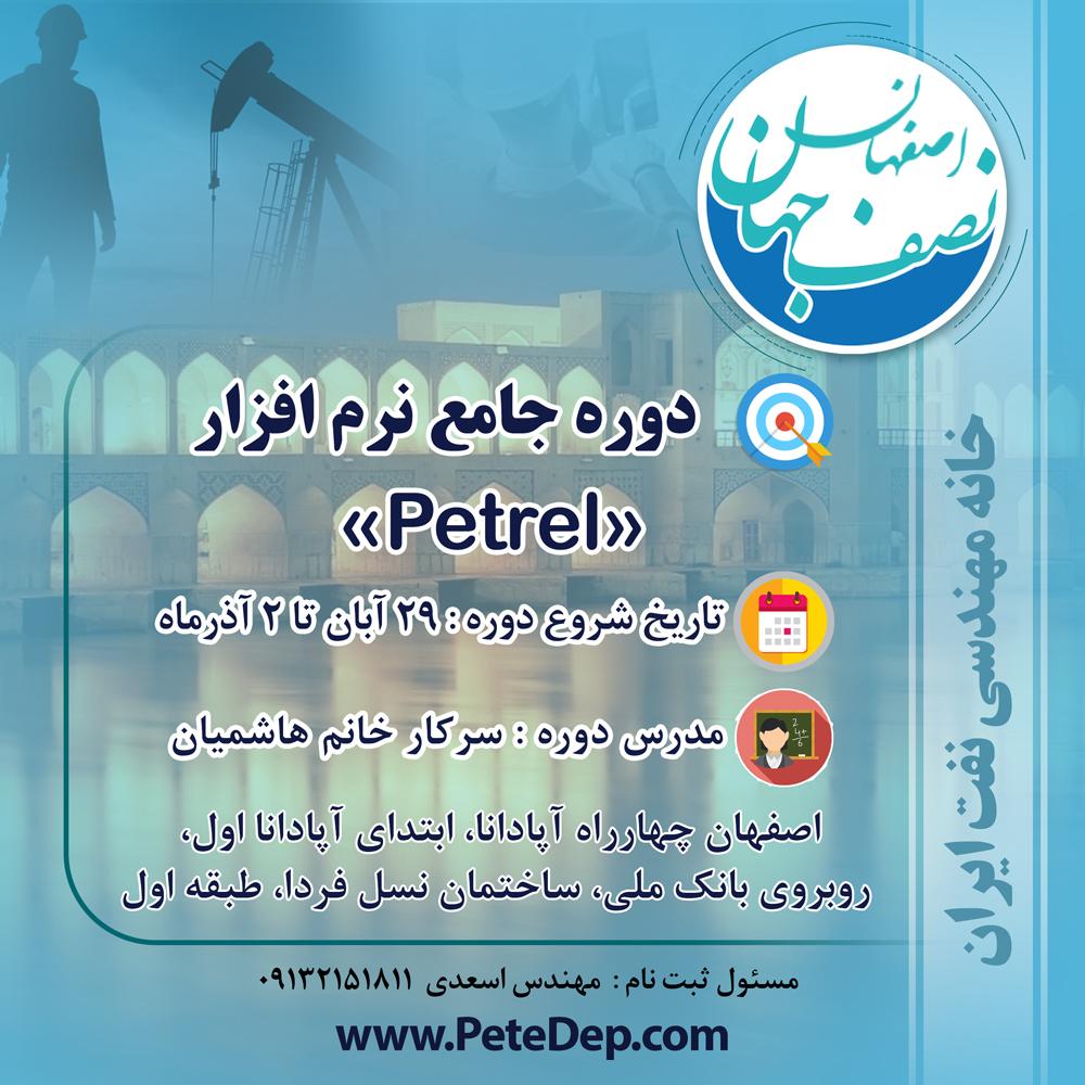 دوره جامع petrel