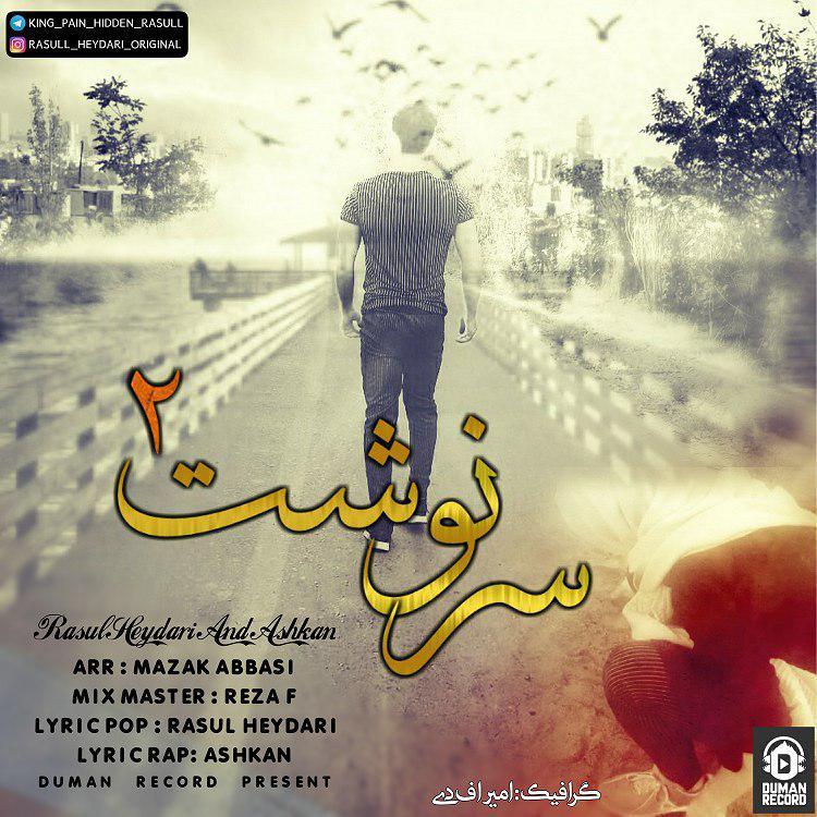http://s9.picofile.com/file/8340118818/02Ashkan_Rasoul_Heydari_Sarnevesht_2.jpg