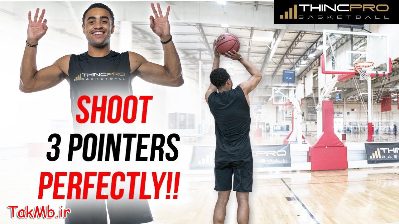 دانلود فیلم Shoot a 3 Pointer PERFECTLY آموزش شوت سه امتیازی بسکتبال