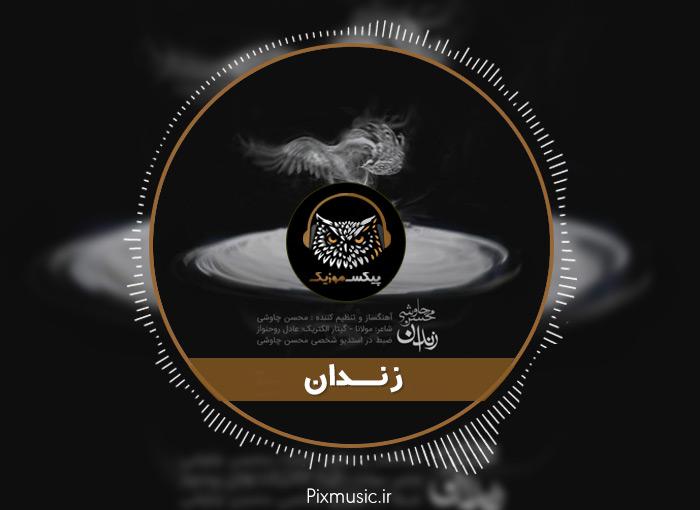 آکورد گیتار آهنگ زندان از محسن چاوشی