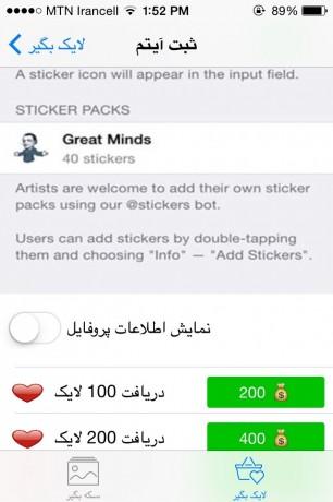 افزایش لایک و دنبال کننده اینستاگرام با اپلیکیشن ایرانی InstaLike برای آیفون و آیپد