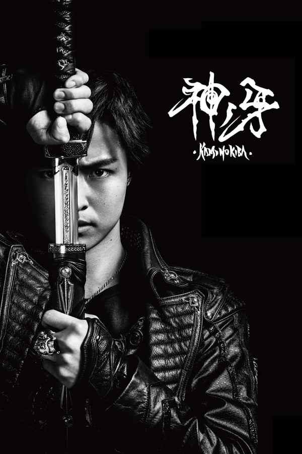 فیلم Garo Kami no kiba 2017