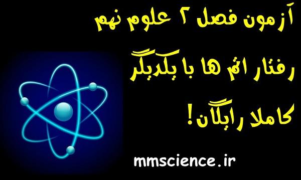 نمونه سوال فصل 2 علوم نهم