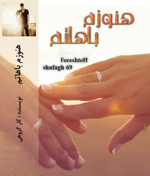 رمان هنوزم باهاتم