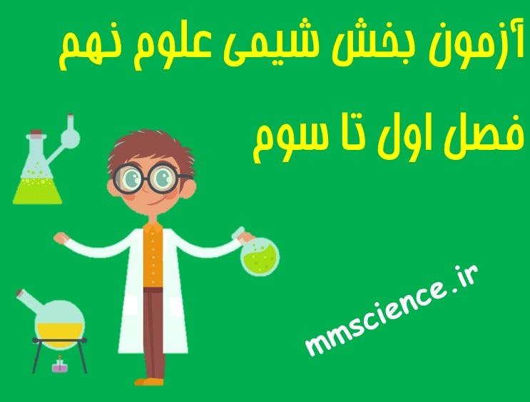 نمونه سوال شیمی علوم نهم