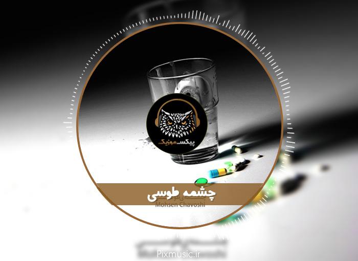 آکورد گیتار آهنگ چشمه طوسی از محسن چاوشی