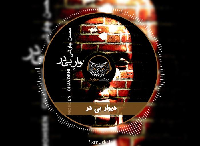 آکورد گیتار آهنگ دیوار بی در از محسن چاوشی