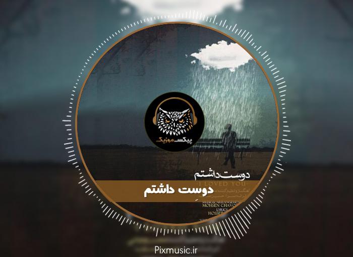 متن آهنگ دوست داشتم از محسن چاوشی