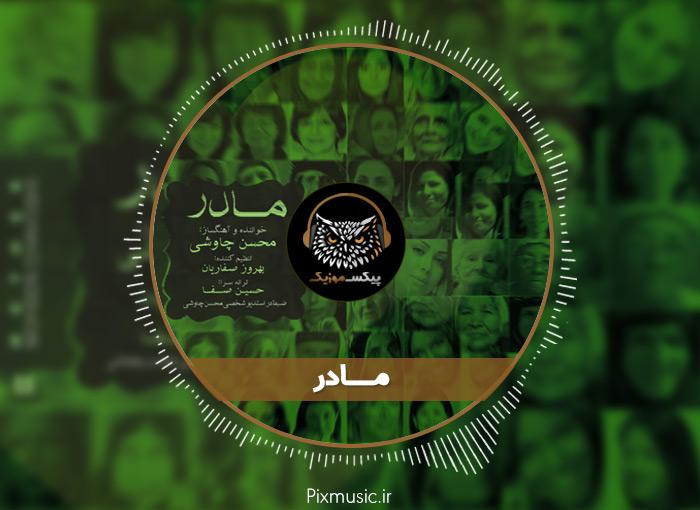آکورد گیتار آهنگ مادر از محسن چاوشی