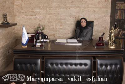 وکیل پایه یک اصفهان وکیل پایه یک دادگستری وکیل اصفهان مشاوره حقوقی اصفهان وکیل خانم اصفهان مریم پارسا وکیل خانم پارسا وکیل
