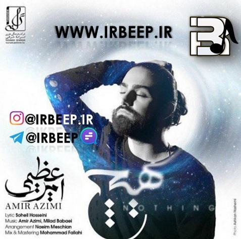 http://s9.picofile.com/file/8340452950/amir_azimi_hich_irbeep_ir_.jpg
