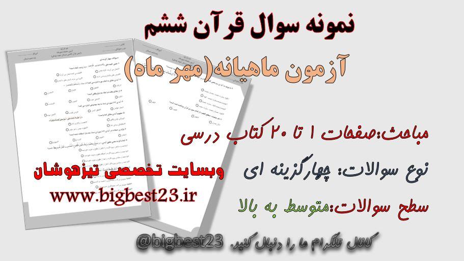 نمونه سوال قرآن ششم - مهر ماه