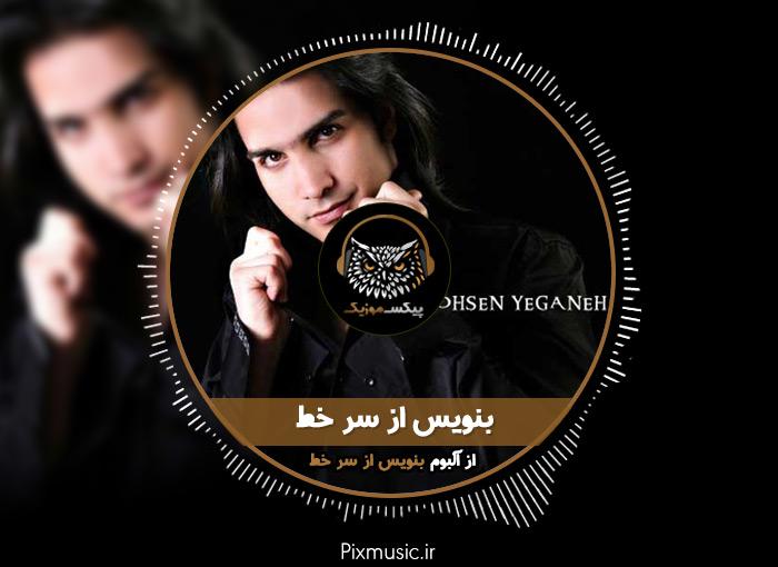 دانلود آلبوم بنویس از سر خط از محسن یگانه