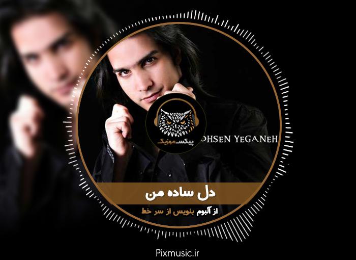 آکورد گیتار آهنگ دل ساده من از محسن یگانه