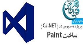 پروژه ساخت paint در C#.NET