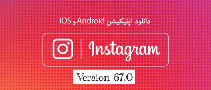 Download the new version of Instagram iPhone version 67.0 for iPhone