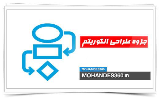 جزوه طراحی الگوریتم - سید ناصر رضوی