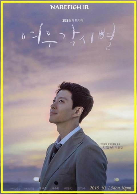 دانلود سریال کره ای Where Stars Land 2018 محصول SBS با زیرنویس فارسی