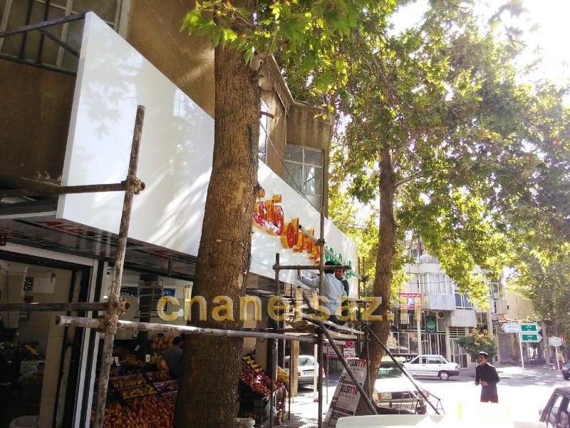 تابلو سر درب مغازه تهران
