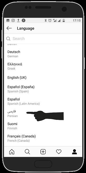 آموزش تصویری تغییر زبان اینستاگرام به انگلیسی و فارسی در اندروید