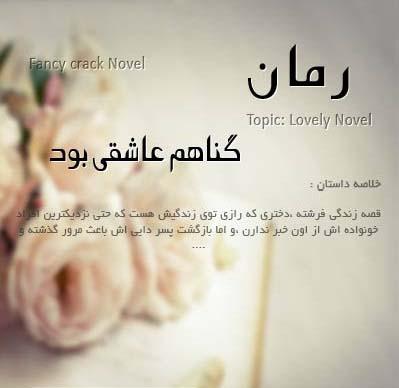 رمان گناهم عاشقی بود