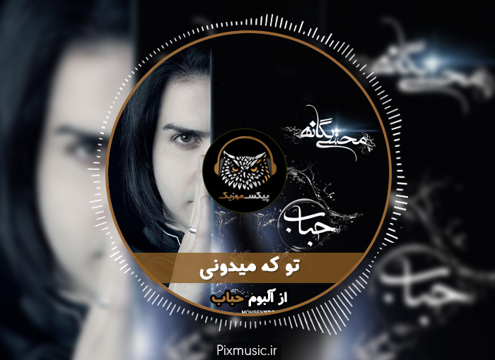 آکورد گیتار آهنگ تو که میدونی از محسن یگانه