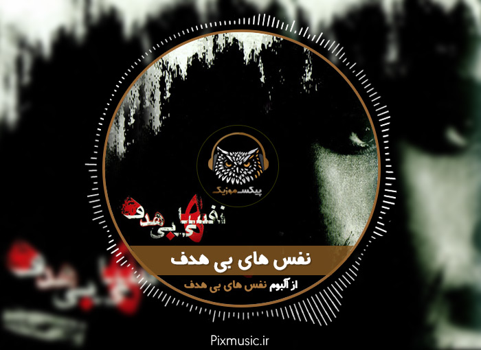 آکورد گیتار آهنگ نفس های بی هدف از محسن یگانه
