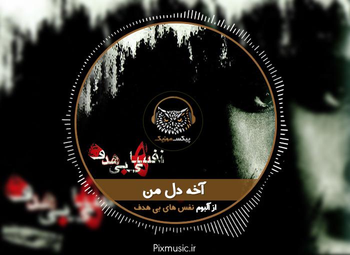 آکورد گیتار آهنگ آخه دل من از محسن یگانه