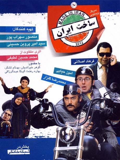 دانلود سریال ساخت ایران فصل اول