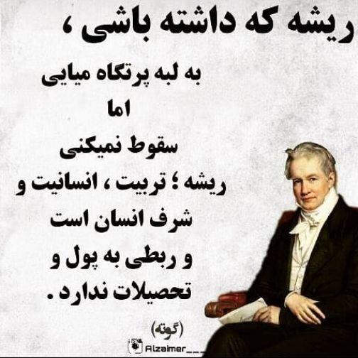 http://s9.picofile.com/file/8341028400/esaalat_va_tarby_yat_4.jpg