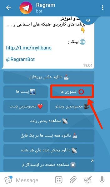 مشاهده استوری اینستاگرام با استفاده از ربات تلگرام ( بدون زدن بازدید )