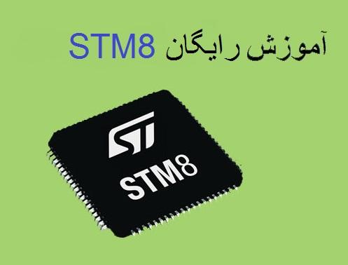 آموزش رایگان میکروکنترلر STM8