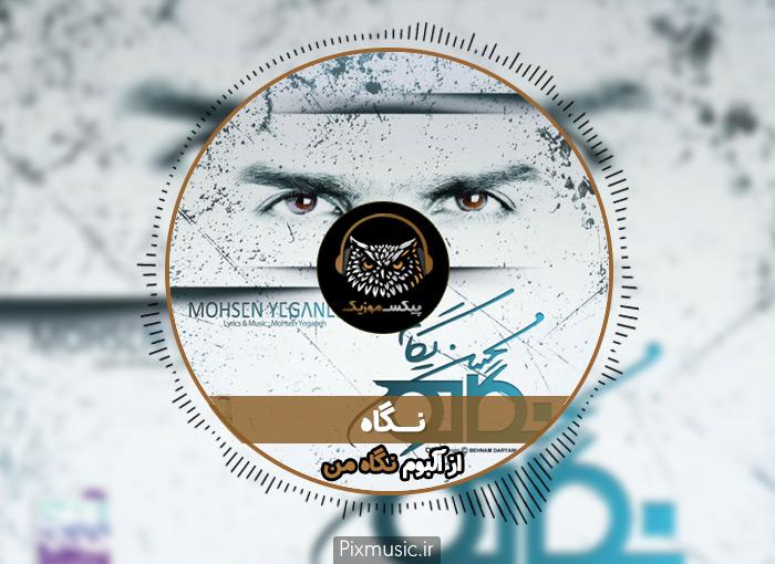 دانلود آلبوم نگاه از محسن یگانه